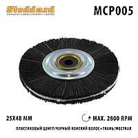 Щетка для шлифмотора MCP005 с пластиковым центром, жесткая щетина + ткань Stoddard ( Стоддард)