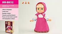 Кукла функциональная Маша MM-8001U укр.чип