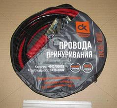Провода прикуривания 800 ампер ДК