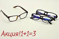 Компьютерные очки !1+1=3