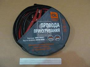 Провода прикуривания 600 ампер ДК