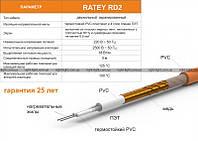 Теплый пол RATEY-RD 2/1480 ВТ