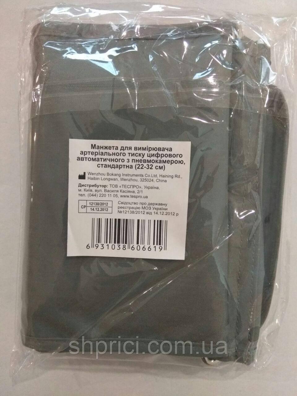 Манжета для тонометра цифрового, стандартная 22-32 см  / Китай