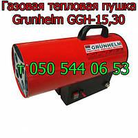Тепловая пушка (газовая) Grunhelm GGH-15, -30