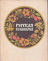 Русская кулинария Н.И.Ковалев