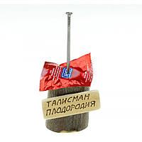 Сувенир подарок Талисман плодородия