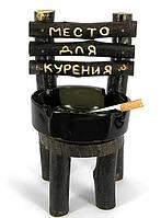 Сувенир подарок Место для курения