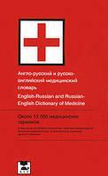 Англо-русский и русско-английский медицинский словарь / English-Russian and Russian-English Dictionary of Medi