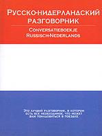 Русско-нидерландский разговорник / Conversatieboekje Russisch-Nederlands