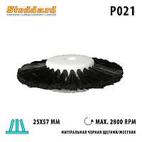 Щетка для шлифмотора конусная 3 ряда P021,25х57мм, натуральная черная щетина ,жесткая,Stoddard ( Стоддард)