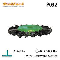 Щетка для шлифмотора прямая 1 ряд P032,25х45мм, натуральная черная щетина ,жесткая,Stoddard ( Стоддард)