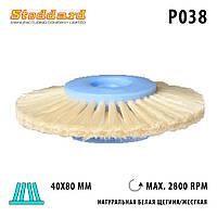 Щетка для шлифмотора конусная 4-х рядная P038,40х80мм, натуральная белая щетина ,жесткая,Stoddard ( Стоддард)