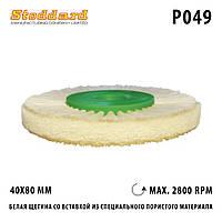 Щетка для шлифмотора прямая  P049,40х80мм, белая щетина + вставка из пористого материала,Stoddard ( Стоддард)