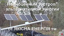 Полноценный остров альтернативной энергии