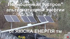 Полноценный остров альтернативной энергии 1