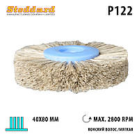 Щетка полировочная прямая 4-х рядная P122, 40х80мм, конский волос, мягкая,Stoddard ( Стоддард)