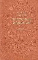 Ф.М.Никулин Плетеные изделия