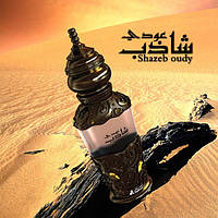 Женская арабская парфюмированная вода Asgharali Shazeb Oudy 50ml