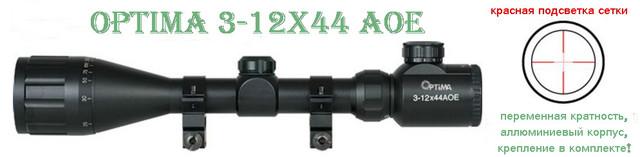 оптический прицел optima 3-12x44aoe