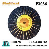 Щетка полировочная конусная PХ086,40х80мм, 3 ряда - черная щетина+ткань, жесткая,Stoddard ( Стоддард)