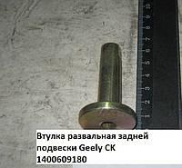 Втулка развальная задней подвески Geely CK