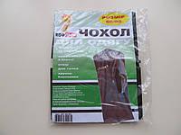 Чехлы для хранения одежды флизелиновые 60*90см