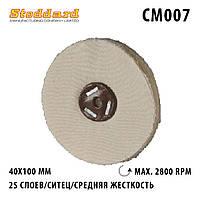 Круг полировальный ситцевый CM007, 25 слоев, Ø100мм, Stoddard ( Стоддард)