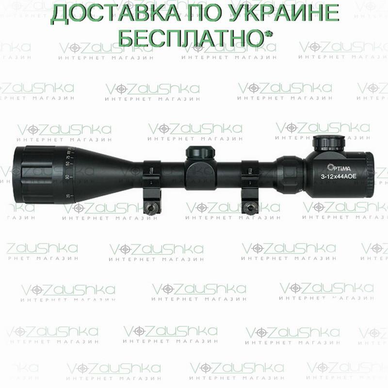 Оптический прицел Optima 3-12x44aoe в комплекте с креплением