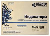 Индикаторы паровой стерилизации МедИС