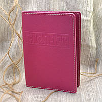 Кожаная обложка на паспорт O-16