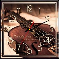 """Часы со скрипкой """" Пойте для Господа """""""
