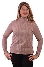 Блуза гольф свитер бежевый из вязанного трикотажа теплая 46,48,50.