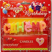 Свечи для торта - буквы