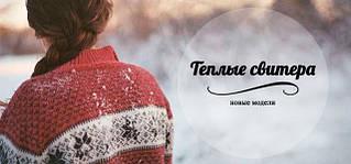 Новинка! Теплые женские свитера