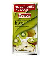 Белый шоколад Torras c киви без сахара 75 г