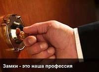 Городская аварийная служба по открытию замков в городе Днепропетровск