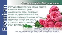 """Оптово-розничный магазин """"Чудесина"""""""