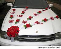 Украшение для свадебной машины 15