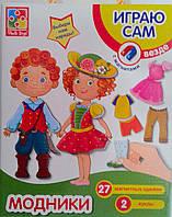 Игр на магнитах Модники VT3702-02 Vladi Toys Украина