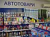 Торговые стеллажи для магазина при АЗС с металлическими полками WIKO (ВИКО)