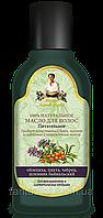 Масло для волос Питательное 100% натуральное от Бабушки Агафьи улучшает структуру волос RBA /2-12 N