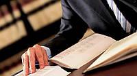 Правовая помощь адвоката