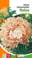 Астра Янина (розовая), 0,3 гр