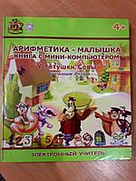 Развивающая книга У тетушки Совы, Арифметика