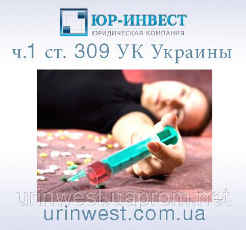 Практика применения ч.4 ст. 309 УК Украины. Понятие добровольности лечения от наркомании и освобождение по этому основанию от уголовной ответственности.