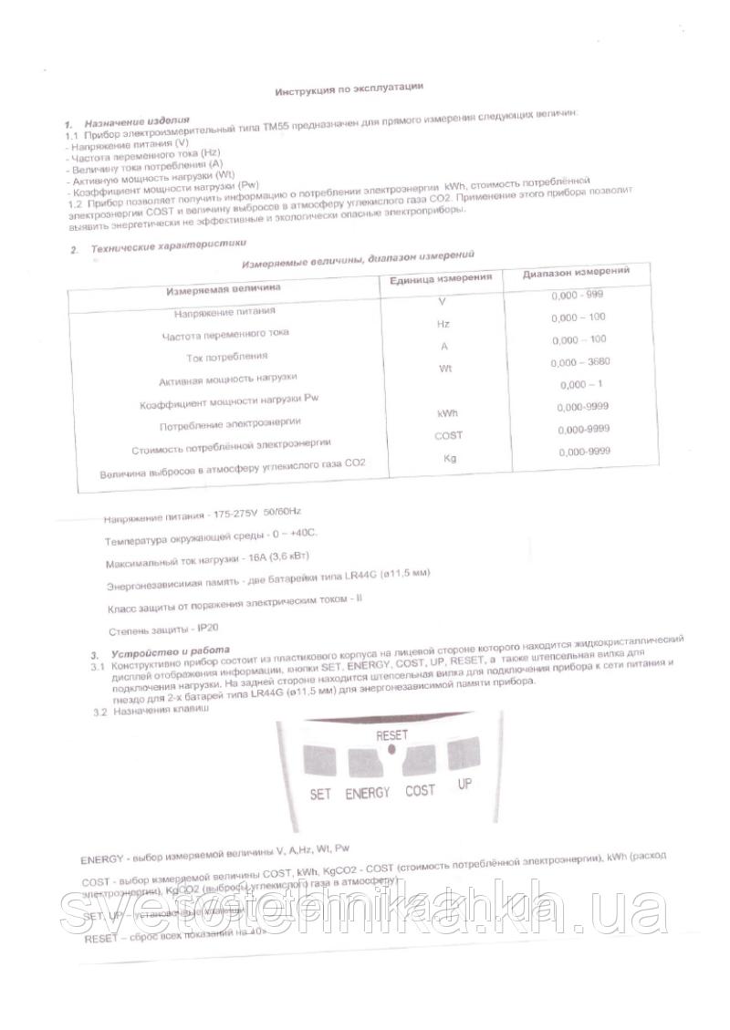 Энергометр (измеритель мощности и расхода электроэнергии) Feron TM55 3680W 230V - фото 7
