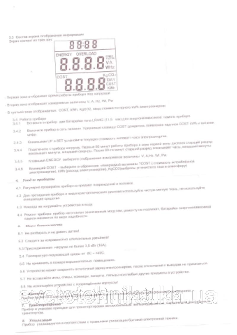 Энергометр (измеритель мощности и расхода электроэнергии) Feron TM55 3680W 230V - фото 8