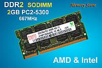 Оперативная память для ноутбука DDR2 SODIMM 2Gb PC2-5300s, 667MHZ, Hynix,