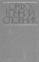 Орфоепічний словник