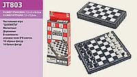 JT803 Шахматы магнитные дорожные